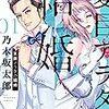 この漫画が面白い! 『夏目アラタの結婚』