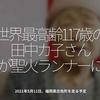 1102食目「世界最高齢117歳の田中カ子さんが聖火ランナーに」2021年5月11日、福岡県志免町で走る予定