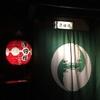 京都・祇園「津田楼」お茶屋さんを改装した建物でバータイム