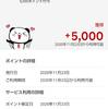 楽天ポイントにマイナポイント5,000円分還元!今月の支払いに充当!!