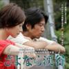 "<span itemprop=""headline"">映画「さよなら渓谷」(2013)</span>"