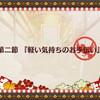 【FGO シナリオ】雀のお宿の活動日誌~閻魔亭繁盛記~ 第二節「軽い気持ちのお手伝い」