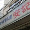 中華街の「安記」でチンゲン菜とカニ肉のあんかけ、アサリのオイスター炒め、五目おかゆ、海鮮類おかゆ。