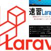 【感想】『速習 Laravel6 速習シリーズ』【PHP】