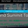 11月15-16日開催のBrand Summit TokyoにDatoramaが参加します