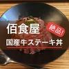 1日100食限定!「佰食屋」の国産牛ステーキ丼が絶品だった!