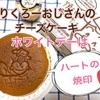 大阪で人気【りくろーおじさんのチーズケーキ】ホワイトデーの焼印