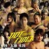 2017.4.29 DDTプロレスリング「MAX BUMP 2017」東京・後楽園ホール