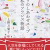 人気料理研究家・上野万梨子氏初の書き下ろしエッセイ