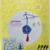 デアゴスティーニ「かわいい刺しゅう」チャレンジ - 第22号その1