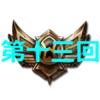 【第十三回】日本最弱からゴールドへの道!~トリンケットを使え~