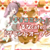 『チョコミント』で『るなcafe』【グランドオープン】