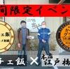 【限定イベント】唐揚げ100g増量!富やの唐揚げ×ケンチェ飯
