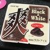 【ロッテ 爽】Black&Whiteは味を2、いや!3種類楽しめるハイブリットアイス!