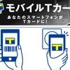 モバイルTカード対応店8月15日から拡大、合計2万店以上に