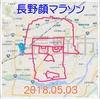 【告知】5月3日長野顔マラソン(全国一斉)