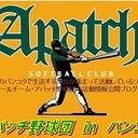 アパッチ野球団・バンコク・ソフトボール