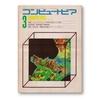月刊「コンピュートピア」1974年3月号