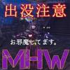 【MHW】マムマムまみれ【🔰】