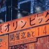 堺フェニックスツアー 4 時空間トラベラー