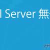 API Server 無償版 ハンズオン開催
