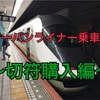 【夏の旅行記2017その1】近鉄アーバンライナー乗車記~切符購入編~