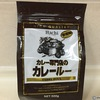 日本で必ず買う業務スーパーのカレー粉