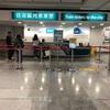Hong Kong Day 1  関空〜香港へ