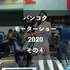 バンコクモーターショー2020に行ってきた【キャンギャル編】