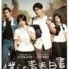 韓国映画『僕らの青春白書』