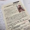「いつも心にシェイクスピア」松岡和子先生★★★★★