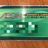 イオンオーナーズカードが破損(磁気不良)したので、再発行の手続きをしました。