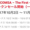 「COMSA」CMSトークン/タイミングが素晴らしいトークンセール終了間近に良いニュースたくさん