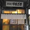 築地の「寿司屋やまざき」が最高すぎた