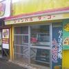 [21/02/27]「ジャンバルターコー」の「ジャワカレー(T.O.)」 680円(特価) #LocalGuides
