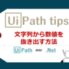 【UiPath】文字列から数値を抜き出す方法