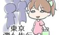 【イラストエッセイ】関西人が東京に弾丸旅行にいってきた