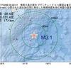 2017年10月06日 03時42分 奄美大島北東沖でM3.1の地震
