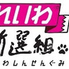 れいわ新選組応援番組「水曜版/週刊大石ちゃん自由自在(仮)」2021年3月17日