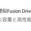 意外と簡単!Mac miniと手持ちのSSDとHDDで疑似Fusion Driveを自作してみました
