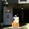 【今週のラーメン2615】 麺尊RAGE (東京・西荻窪) 限定 黒さつま鶏 × 煮干し