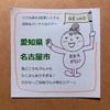 【日本を楽しむ】BBAガイドの「名古屋ご当地グルメ&おすすめ宿」△バーチャルツアー