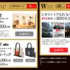 【2019年】Perfume×TULLY'S COFFEE「違いを感じて」キャンペーン応募2回目の結果報告