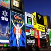 【年末年始出雲・大阪②】大阪食い倒れと鈴虫寺