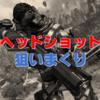 "【Apex Legends】撃ち勝てないなら""ヘッドショット""を狙え!!!"