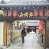 【京都】石像寺