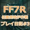 【FF7リメイク】伍番魔晄炉作戦攻略#3【FF7R】