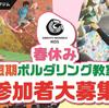 【キッズ向け】春休み短期ボルダリング教室 参加者募集