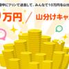 無料送金アプリ「pring(プリン)」の10万円山分け!送金チャレンジ、キャンペーン参加で最低保証100円が必ずもらえます