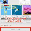 【iOS/Android】自社広告とレビュー誘導の実装とURL【まとめ】